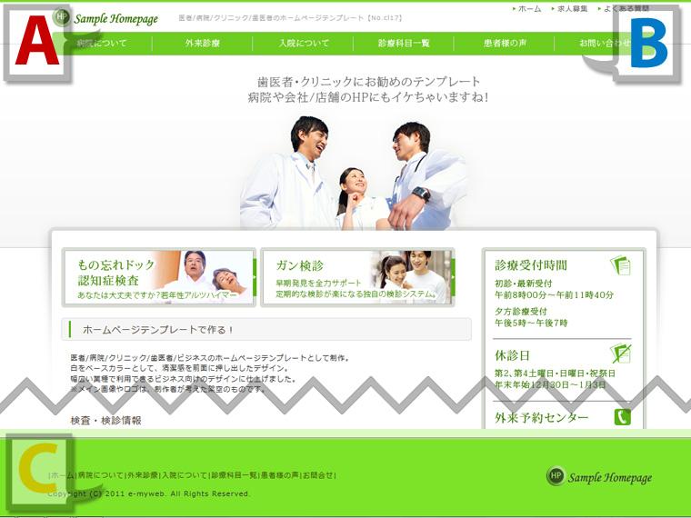 病院・クリニック・歯医者のホームページ(白)型番:cl17