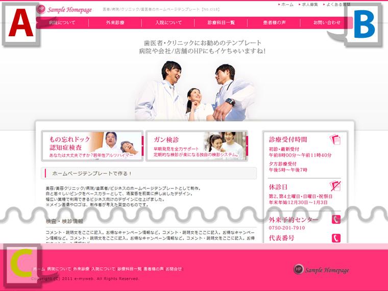 病院・クリニック・歯医者のホームページ(白)型番:cl18