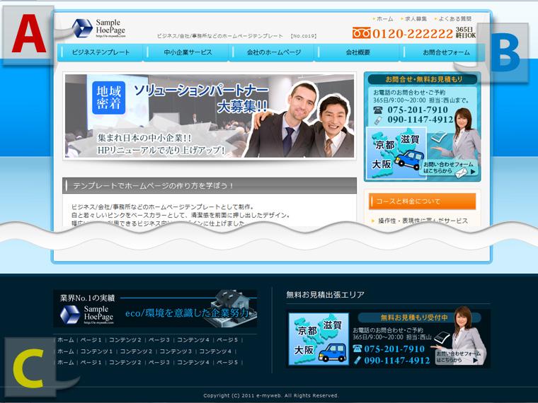 ビジネス・会社・事務所・個人のホームページ(水色)型番:co19