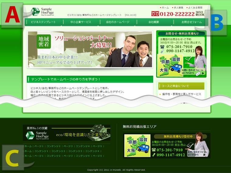 ビジネス・会社・事務所・個人のホームページ(緑)型番:co20