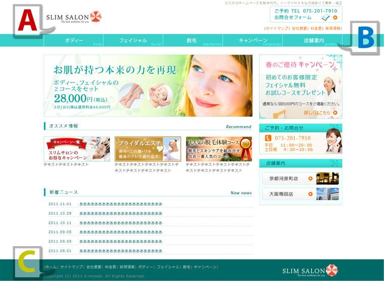 エステ・美容のホームページ(緑)型番:es7