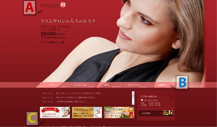 エステ・美容のホームページ(赤)型番:es8