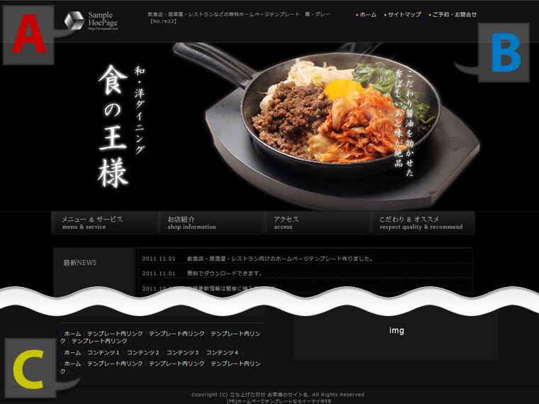 飲食店・居酒屋・レストランのホームページ(黒)型番:re22