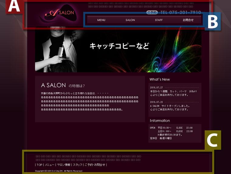 ヘアーサロン・美容院・美容室のホームページ(黒)型番:sa3