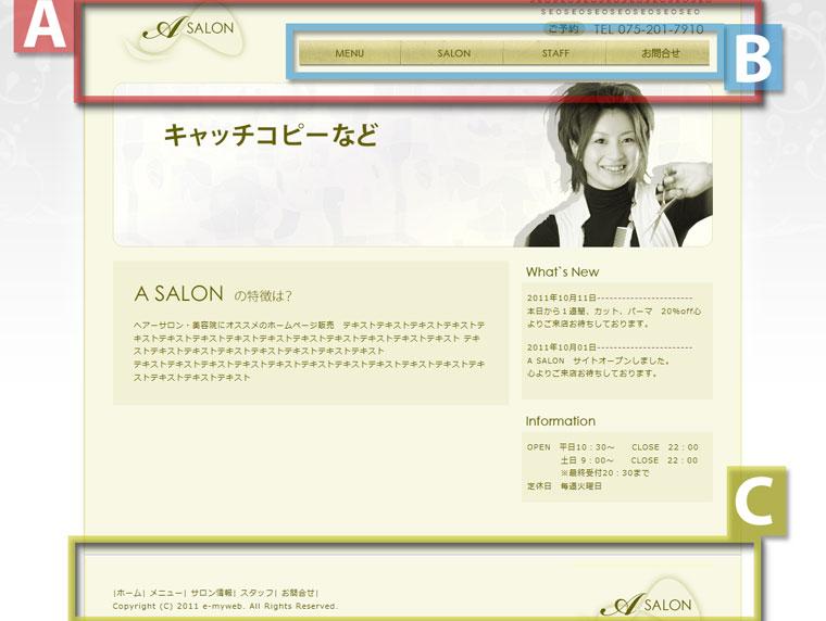 ヘアーサロン・美容院・美容室のホームページ(ベージュ(クリーム))型番:sa4