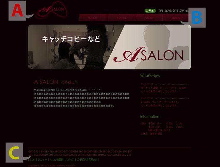 ヘアーサロン・美容院・美容室のホームページ(黒)型番:sa5