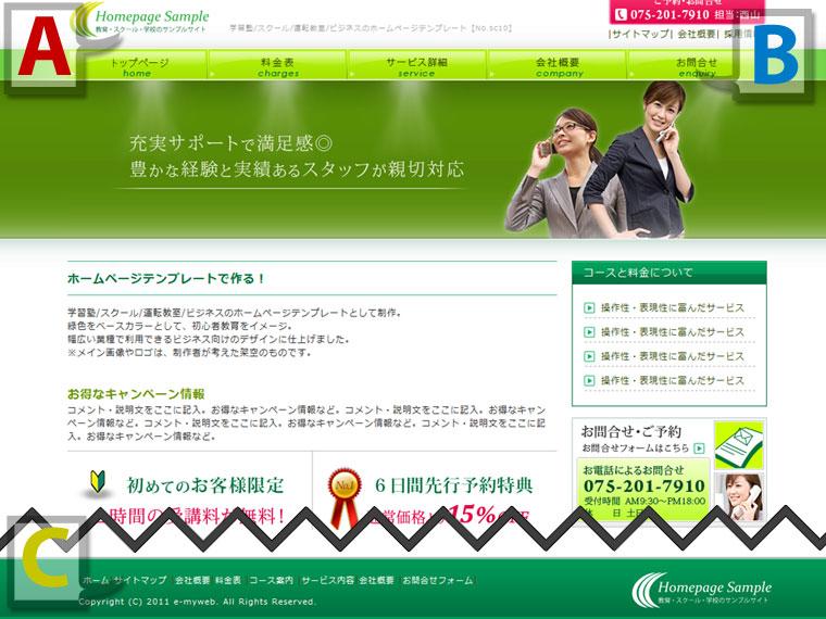 学校・教室・スクールのホームページ(緑)型番:sc10