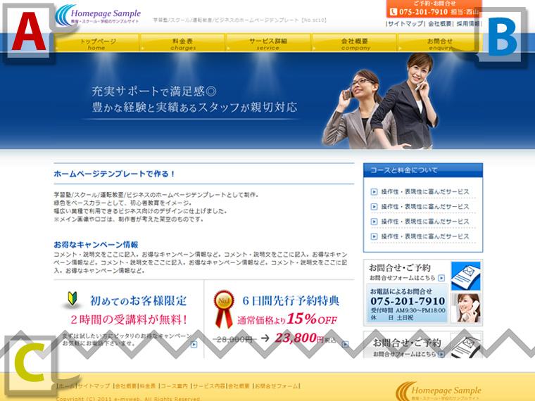 学校・教室・スクールのホームページ(青)型番:sc11