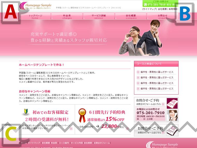 学校・教室・スクールのホームページ(ピンク)型番:sc12
