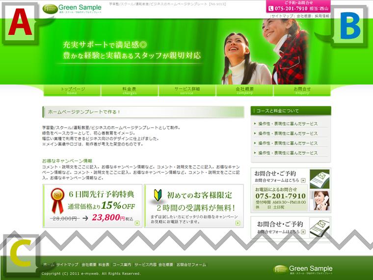 学校・教室・スクールのホームページ(黄緑)型番:sc13