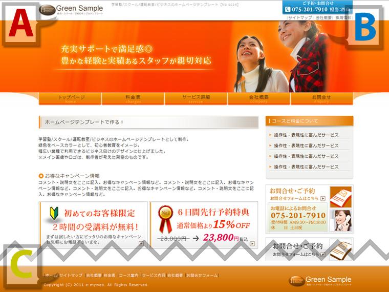 学校・教室・スクールのホームページ(オレンジ)型番:sc14