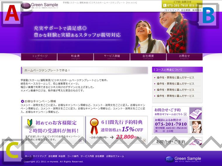 学校・教室・スクールのホームページ(紫)型番:sc15