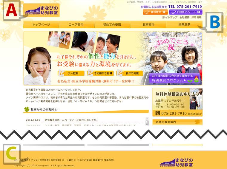 学校・教室・スクールのホームページ(黄)型番:sc9